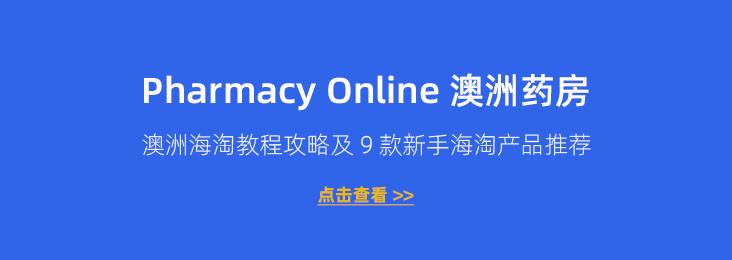 Pharmacy Online官网PO药房买什么?澳洲海淘教程攻略
