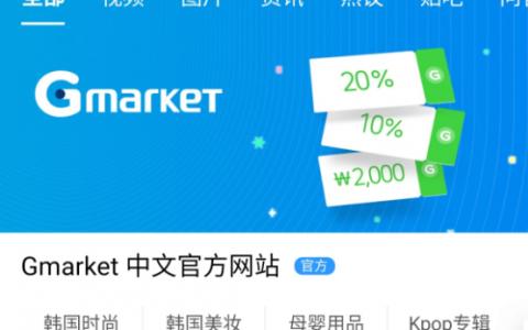 gmarket 官网 中文 版