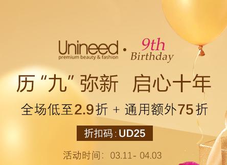 买买买!Unineed中文站9周年活动全场75折优惠码值得买产品