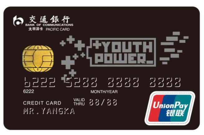 交行Y-POWER信用卡申请入口2020年费额度使用攻略