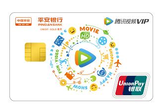平安腾讯视频VIP信用卡申请入口2020