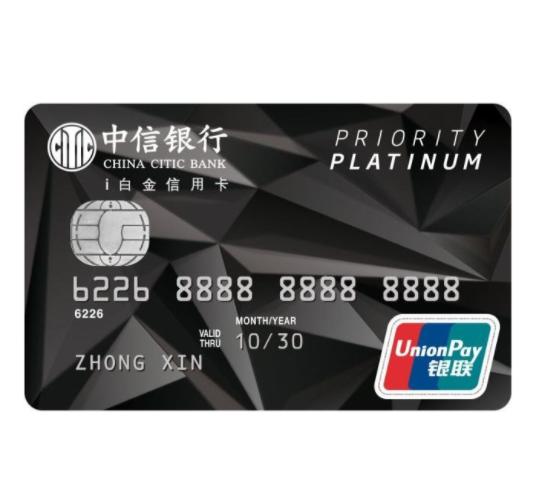 中信i白金信用卡申请入口2020攻略