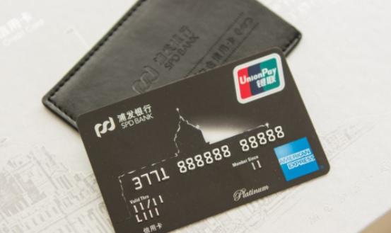浦发AE白金卡申请入口2020美国运通白金信用卡
