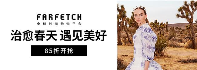 """2点结束!Farfetch中文站官网海淘买什么推荐"""""""