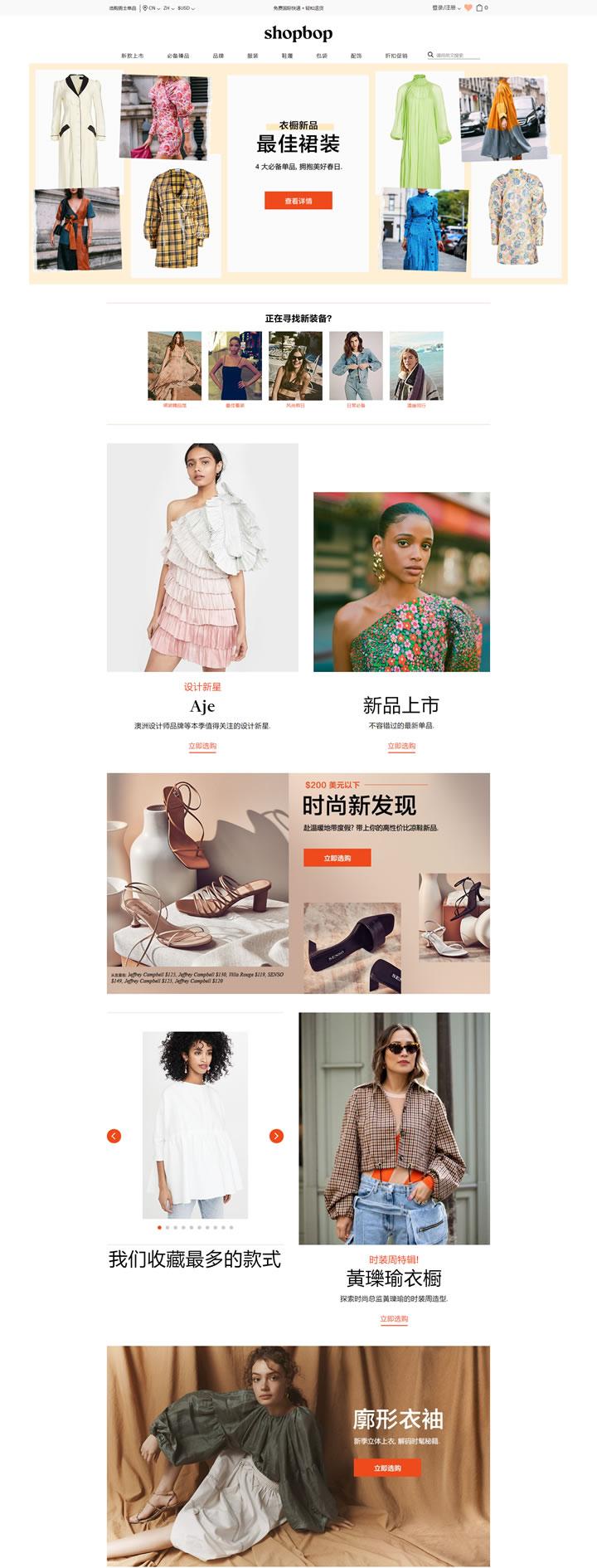 Shopbop官网