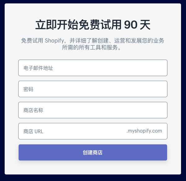 shopify官网免费试用90天