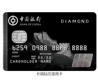 中行2072银联钻石卡申请攻略2020