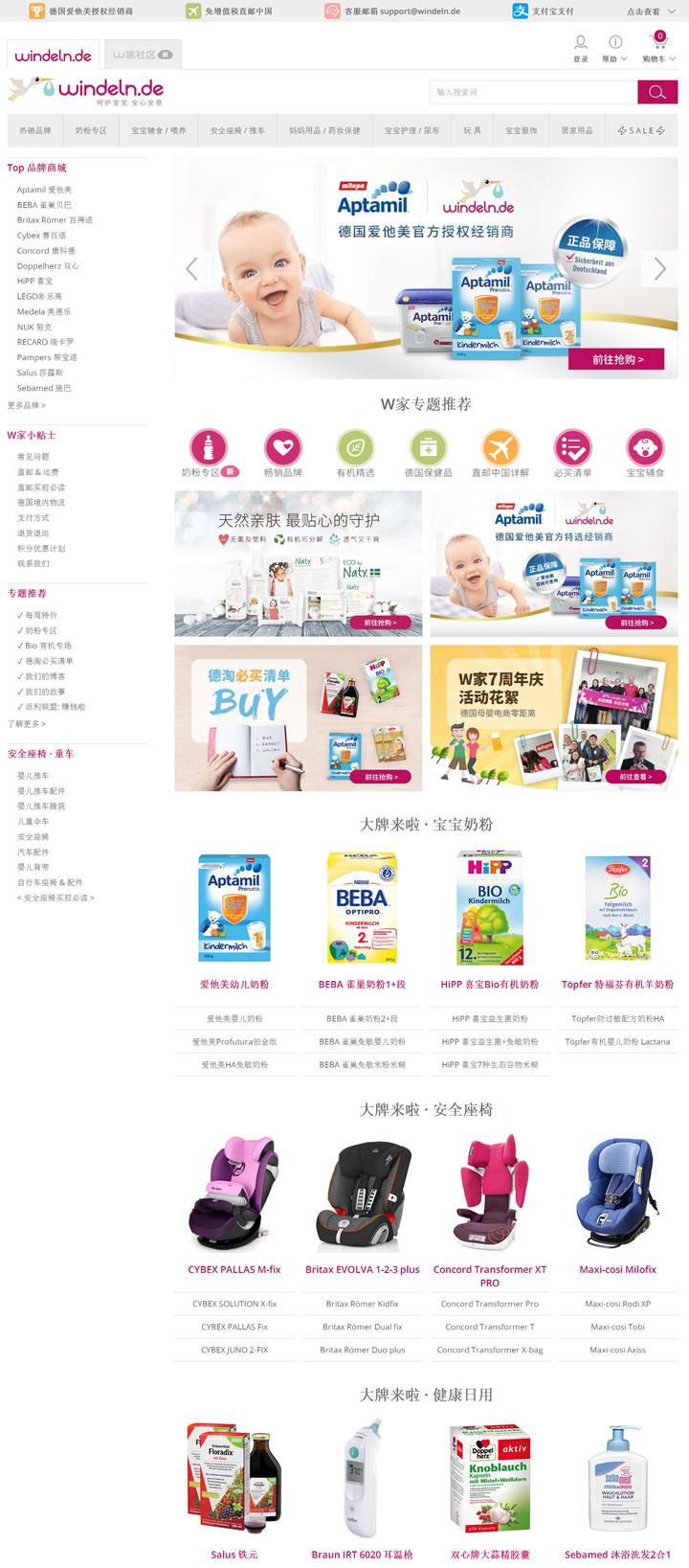 Windeln中国官网