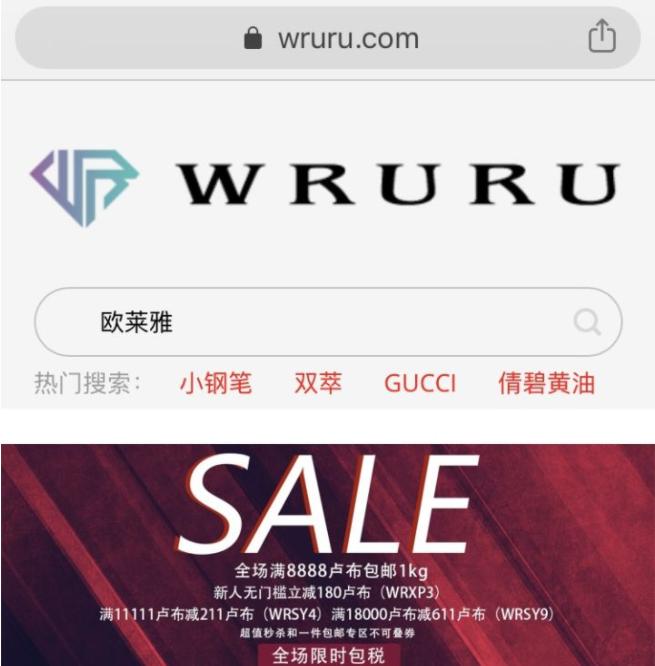 俄罗斯Wruru是骗子网站吗?假货多吗?
