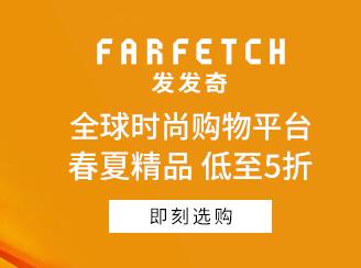 Farfetch(发发奇)2020年中大促官网入口