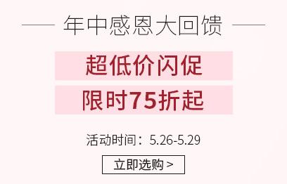 Perfume's Club中文官网526美妆大促活动