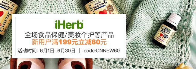 iHerb最新折扣码优惠券满199减60,CNNEW60
