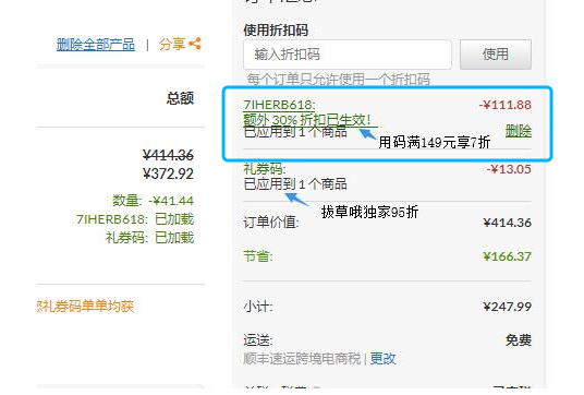 iherb中国官网618年中大促活动来了
