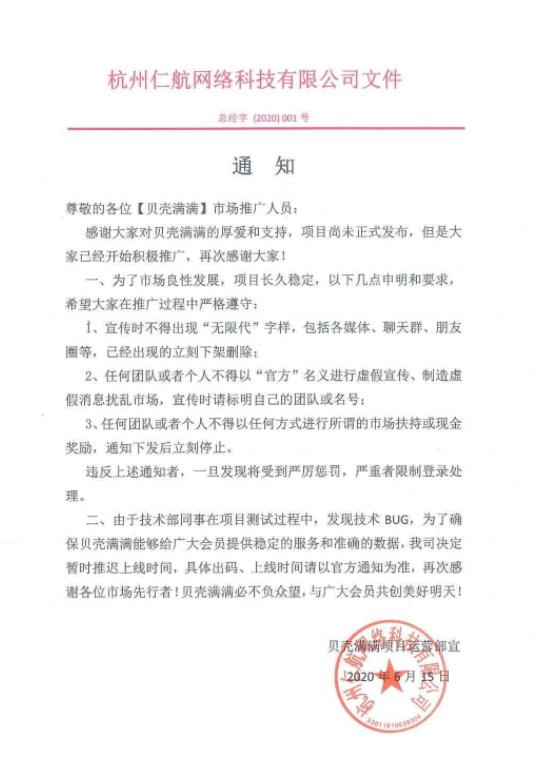 杭州仁航网络科技有限公司
