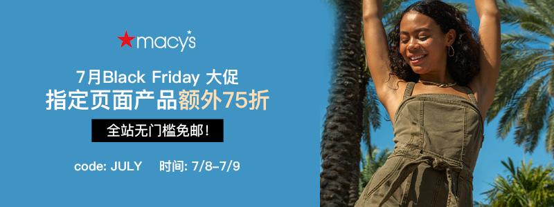 Macy's美国梅西百货七月小黑五大促来了!