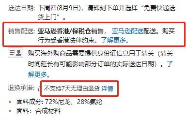 亚马逊海外购香港保税区
