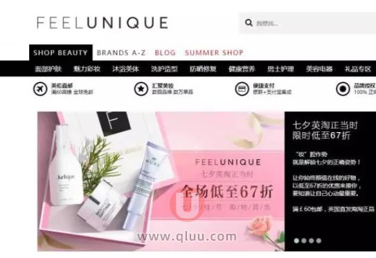 Feelunique中文网站