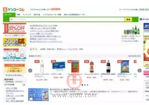 Kenko中文网站