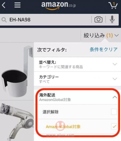 日本海淘攻略介绍