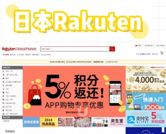 日本Rakuten中文
