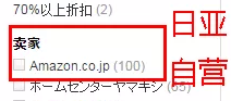 日亚Amazon.jp攻略2021