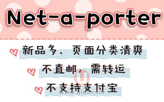 Net-a-Porter海淘攻略介绍
