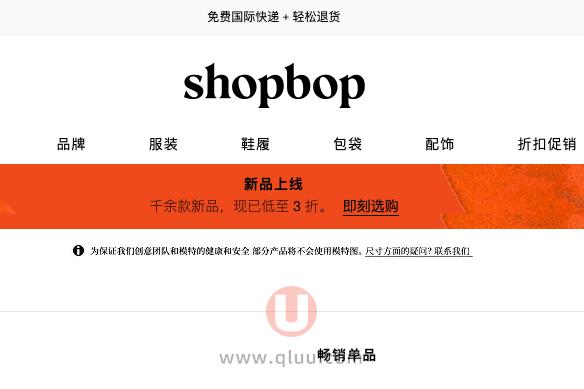 SHOPBOP官网3折活动又来了!
