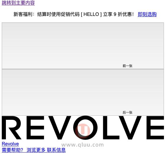 revolve中国官网