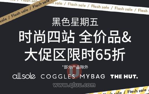 The Hut  Mybag Allsole Coggles 黑五