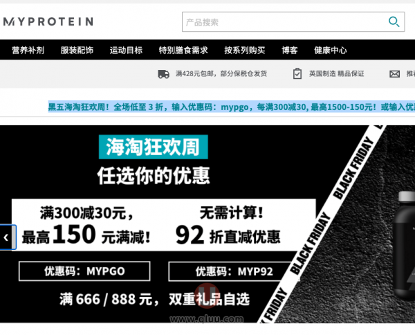Myprotein中文官网黑五