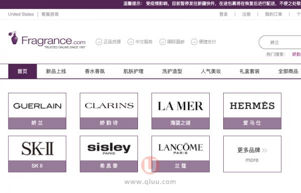Fragrancenet中文官网大牌香水海淘网站