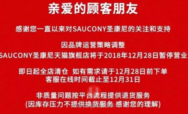 Saucony索康尼旗舰店入口美国官网地址