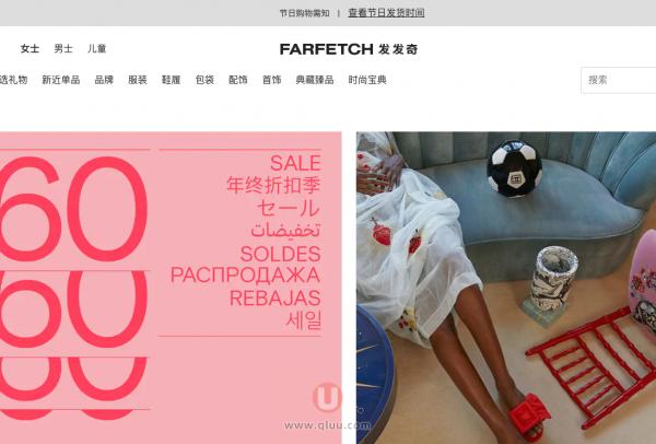 Farfetch靠不靠谱有没有可能买到假货