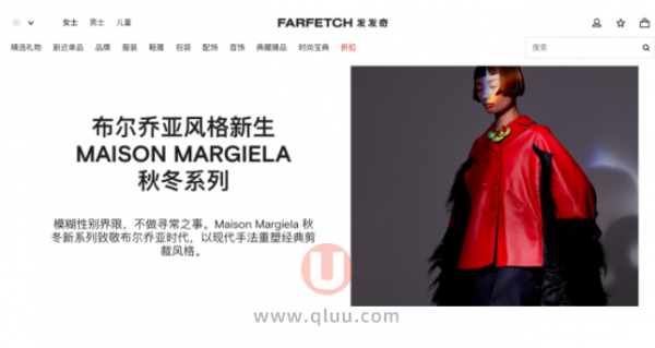 Farfetch中国官网网站链接地址入口