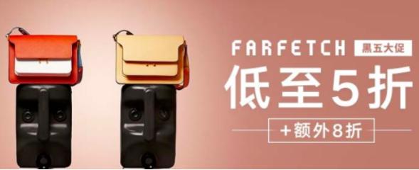 Farfetch黑五力度大吗有多大?