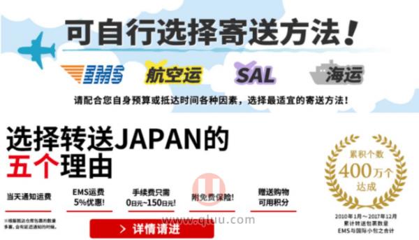 转送JAPAN-Jshoppers注册教程攻略