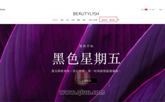 Beautylish网站海淘东西靠谱吗?
