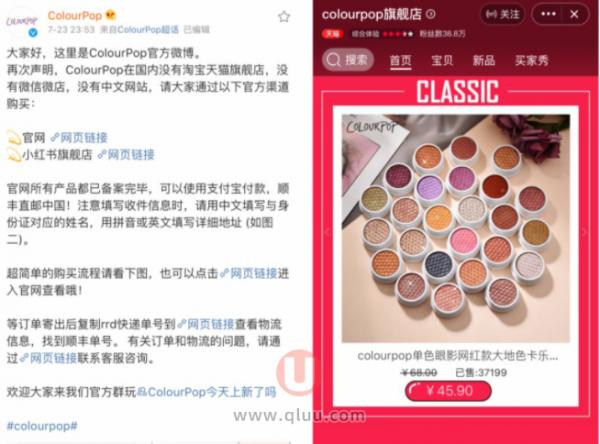 colourpop淘宝旗舰店靠谱吗是真的假的正品吗?