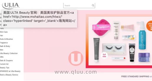 ULTA Beauty美国官网入口及下单攻略
