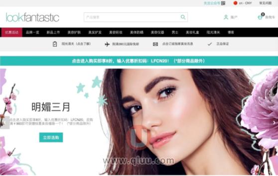 Lookfantastic中文网站海淘攻略