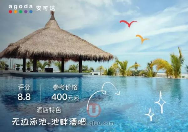 安可达官网Agoda预订教程订房攻略2021