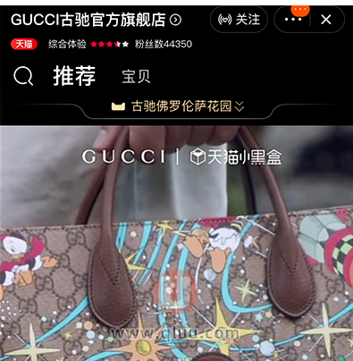 Gucci天猫官网旗舰店