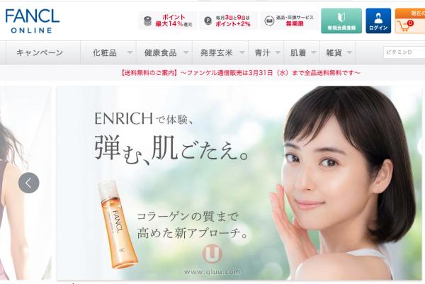 fancl芳珂网站中文版