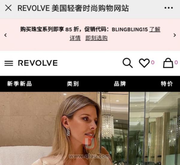 Revolve网站中文版