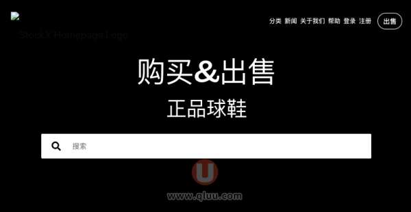 StockX鞋子网站中文版