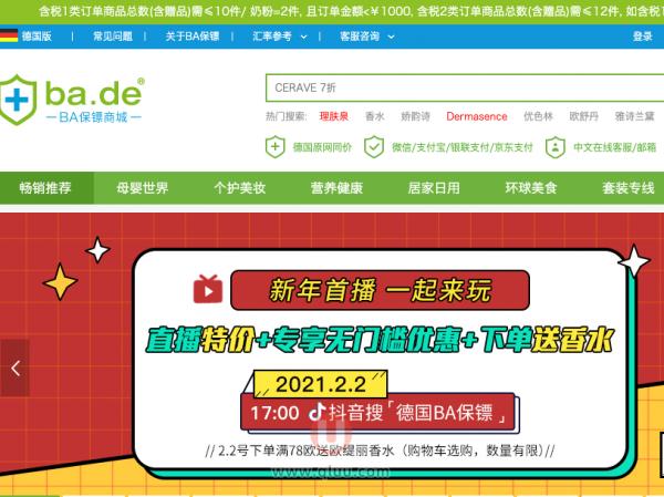 德国BA保镖药房中文网站