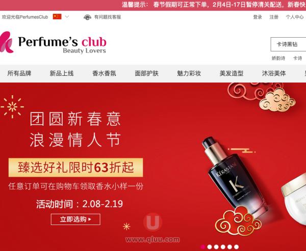 Perfume's Club中文官网攻略