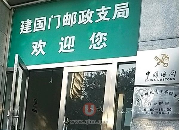 北京海关交税在哪里?
