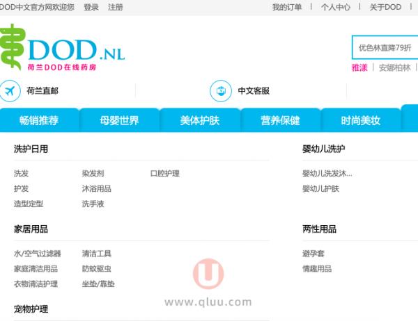荷兰DOD中文官网