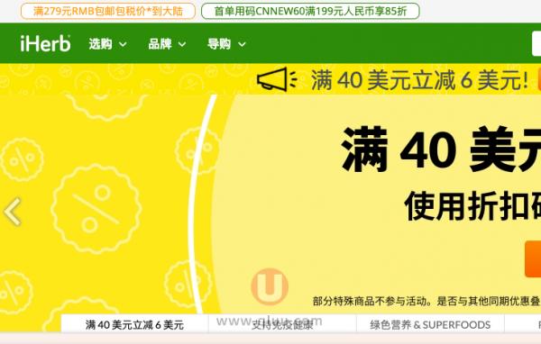 iHerb中文官网_优惠码2021